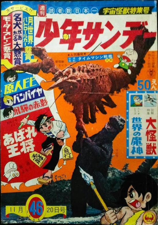 第52回 <怪獣ブーム50周年企画 PART-5> 『ゴジラ・エビラ・モスラ ...