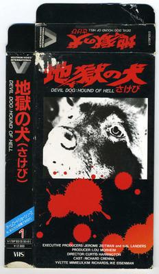 『地獄の犬(さけび)』<br>原題『DEVIL DOG:HOUND OF HELL』<br>1978年・アメリカ・95分(劇場未公開)<br>監督/カーティス・ハリントン<br>脚本/スティーブン・エリノア・カーフ<br>出演/リチャード・クレンナ、イベット・ミミュー、キム・リチャーズほか<br>ビデオ廃番<br>※パッケージは筆者私物
