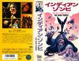 第73回『ナイト・オブ・ザ・リビングデッド ゾンビの誕生』公開50周年企画 <幻のゾンビ映画特集 PART-2>『インディアン・ゾンビ 死霊の詰合せ』