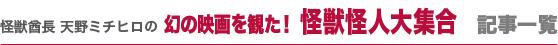 怪獣酋長・天野ミチヒロの「幻の映画を観た!怪獣怪人大集合」