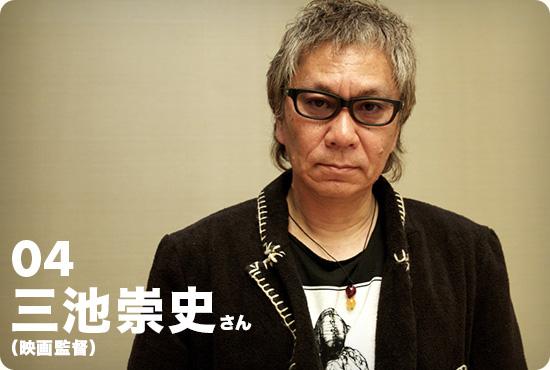 Vol.04 三池崇史さん(映画監督)