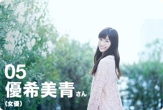 Vol.05 優希美青さん(女優)