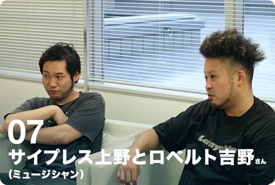 Vol.07 サイプレス上野とロベルト吉野(ミュージシャン)