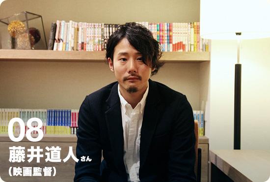 Vol.08 藤井道人さん(映画監督)