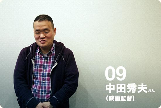 Vol.09 中田秀夫さん(映画監督)