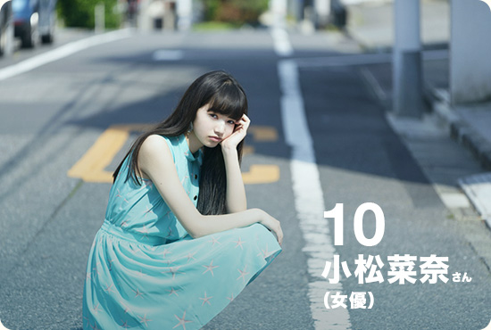 Vol.10 小松菜奈さん(女優)