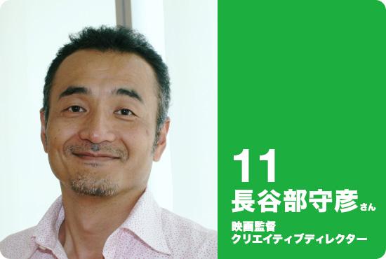 Vol.11 長谷部守彦さん(映画監督/クリエイティブディレクター)