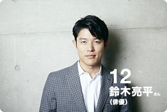 Vol.12 鈴木亮平さん(俳優)
