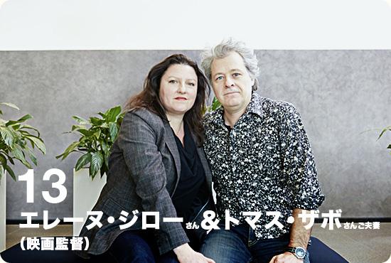 Vol.13 エレーヌ・ジローさん&トマス・ザボさん(映画監督)