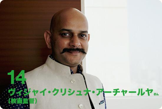 Vol.14 ヴィジャイ・クリシュナ・アーチャールヤさん(映画監督)