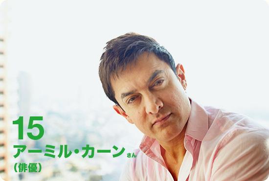 Vol.15 アーミル・カーンさん(俳優)
