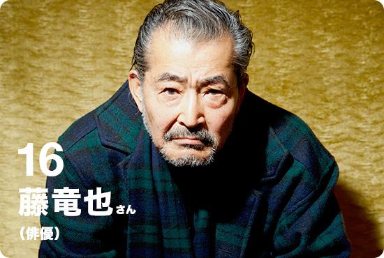 Vol.16 藤竜也さん(俳優)