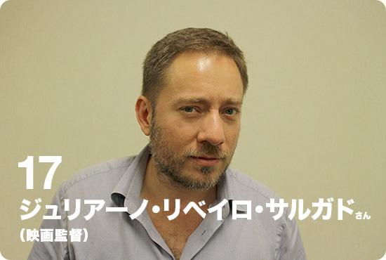 Vol.17 ジュリアーノ・リベイロ・サルガドさん(映画監督)