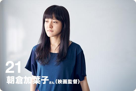 Vol.21 朝倉加葉子さん(映画監督)