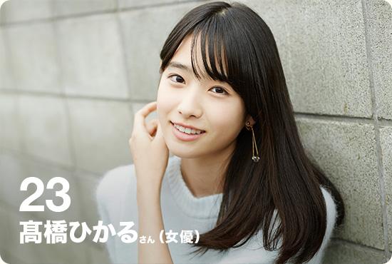 Vol.23 髙橋ひかるさん(女優)