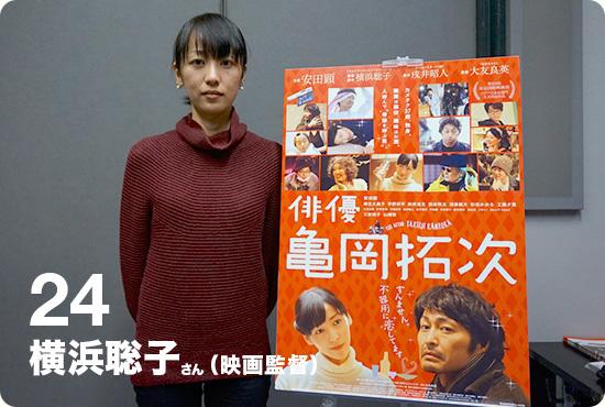 Vol.24 横浜聡子さん(映画監督)