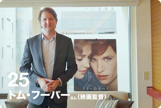 Vol.25 トム・フーパーさん(映画監督)