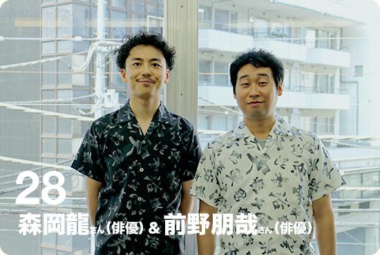 VOL.28 森岡龍さん(俳優)&前野朋哉さん(俳優)