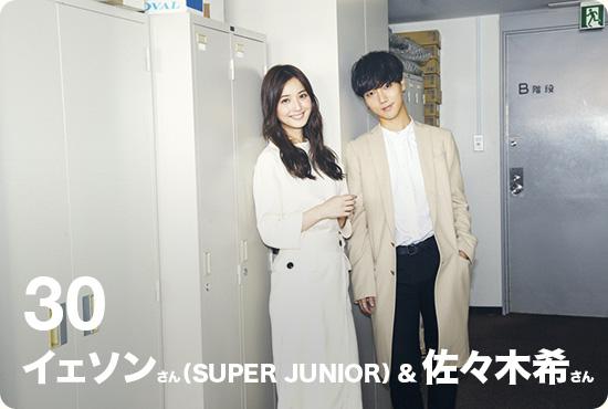 VOL.30 イェソンさん(SUPER JUNIOR)×佐々木希さん