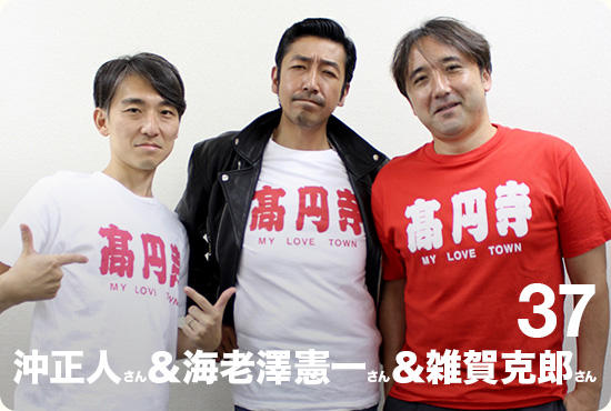 VOL.37 沖正人さん&海老澤憲一さん&雑賀克郎さん