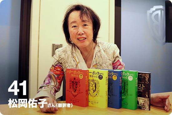 VOL.41 松岡佑子さん(翻訳者)