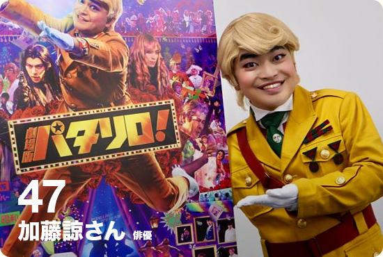 VOL.47 加藤諒さん(俳優)