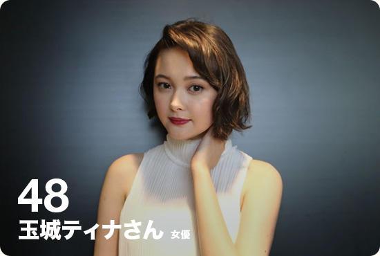 VOL.48 玉城ティナさん(女優)