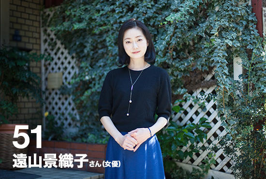 VOL.51 遠山景織子さん(女優)