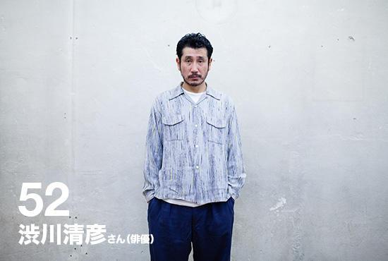 VOL.52 渋川清彦さん(俳優)
