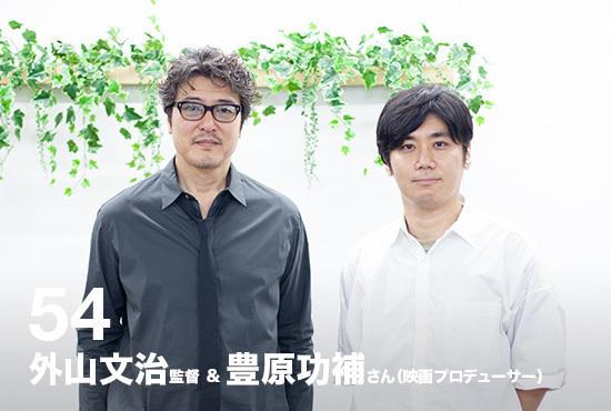VOL.54 外山文治監督&豊原功補さん