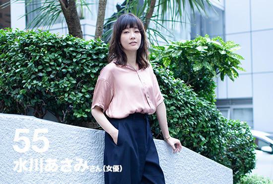 VOL.55 水川あさみさん(女優)