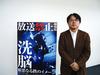 「洗脳」の先生にアドバイスを受けてリアルに表現 長江俊和監督が語る、劇場版『放送禁止』最新作