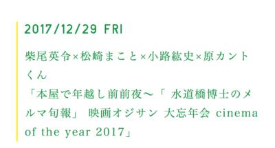 【お知らせ】年の瀬、下北沢・B&Bにて「映画オジサン 大忘年会」開催します!