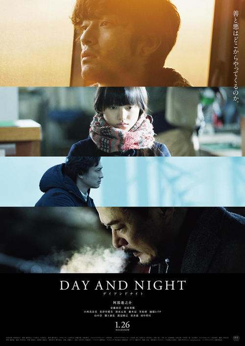 DAYANDNIGHT_poster_FIX_0804.jpg