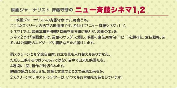 映画ジャーナリスト ニュー斉藤シネマ1,2