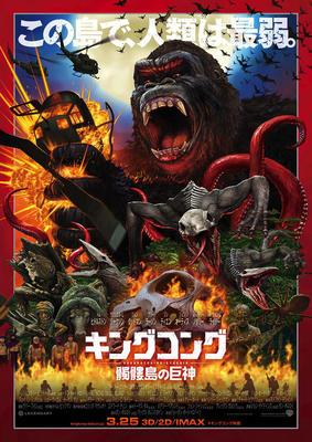 """第46回 『キングコング:髑髏島の巨神』は""""シン・コング""""! 嬉しくなるような怪獣エンタテインメントの誕生です!"""