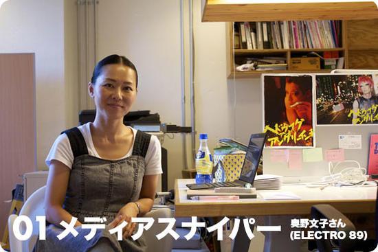 第1回 メディアスナイパー/奥野文子さん(ELECTRO 89)