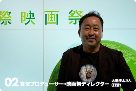 第2回 宣伝プロデューサー・映画祭ディレクター/大場渉太さん(日活)【part2】