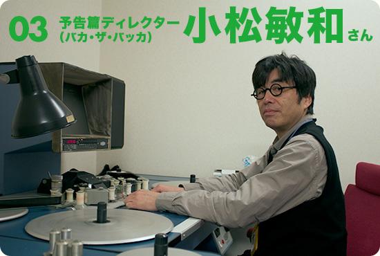 第3回 予告篇ディレクター/小松敏和さん(バカ・ザ・バッカ)【前編】