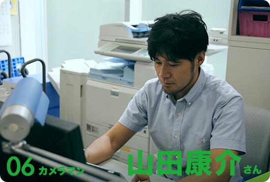 第6回 カメラマン/山田康介さん【前編】