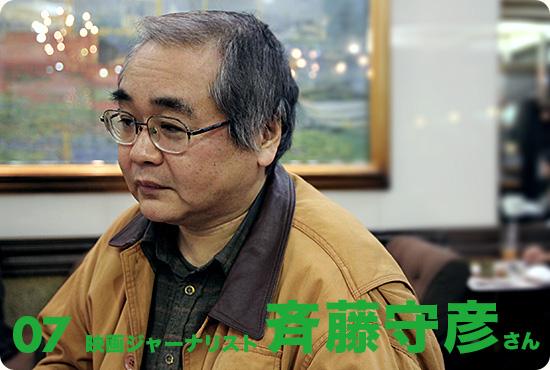 第7回 映画ジャーナリスト/斉藤守彦さん【前編】