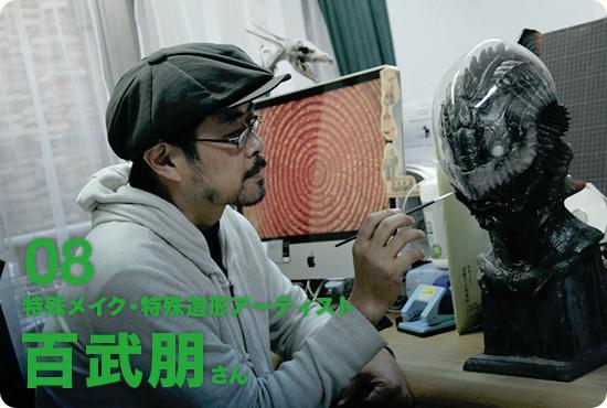 第8回 特殊メイク・特殊造形アーティスト/百武朋さん【前編】