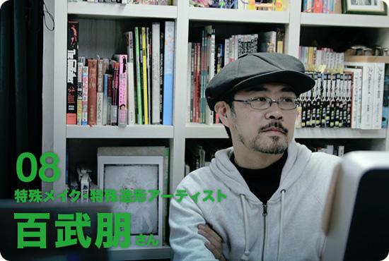 第8回 特殊メイク・特殊造形アーティスト/百武朋さん【後編】