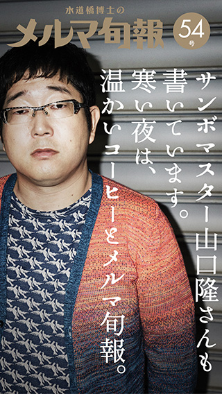 水道橋博士のメルマ旬報 - 有料メールマガジン|BOOKSTAND(ブックスタンド)