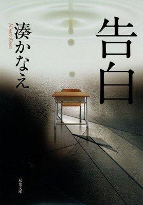 海外でも評価が高い 湊かなえのミステリー小説『告白』