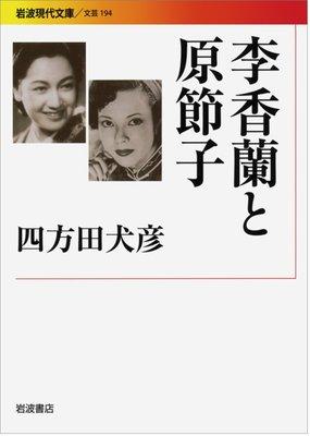 「李香蘭」山口淑子さん、「アジア女性基金」設立に尽力も