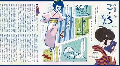 朝日新聞に登場した新キャラ「こゝろちゃん」とは一体ナニモノ?