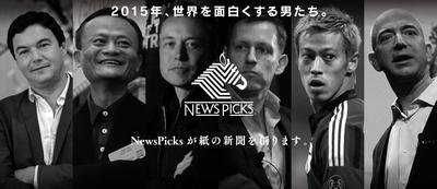 あのキュレーションメディア『News Picks』が紙の新聞を発行!書店フェアも開催