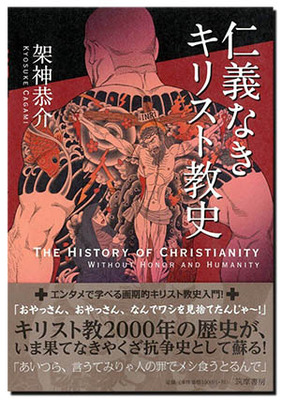 オール広島弁 任侠道で読み解く、仁義なきイエス・キリストの生涯