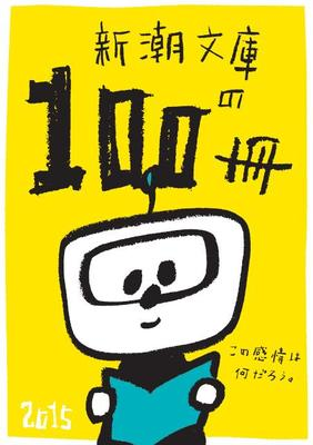新潮文庫の新キャラ「QUNTA」 ムービーのナレーションはピース・又吉!?